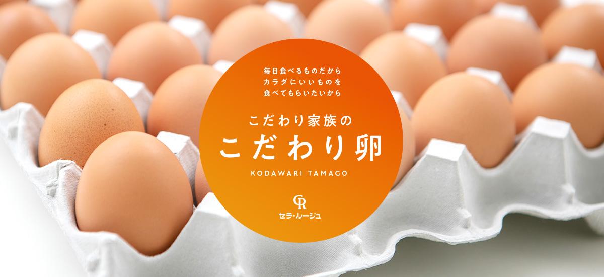 【産直商品】こだわり卵